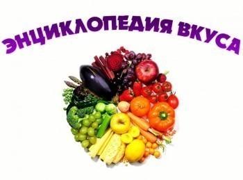 Энциклопедия-вкуса-25-серия