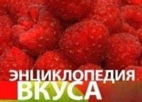 Энциклопедия вкуса в 14:30 на канале