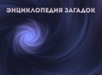 программа Россия Культура: Энциклопедия загадок Тайна небесного взрыва