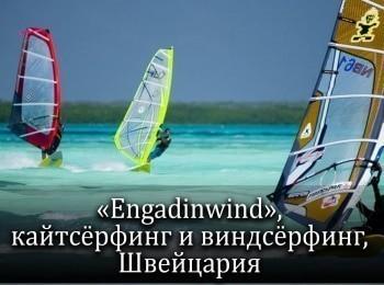 программа Русский Экстрим: Engadinwind, кайтсёрфинг и виндсёрфинг, Швейцария