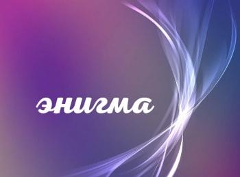 Энигма Абдуррахман Тевруз Орден кружащихся дервишей в 16:55 на Россия Культура