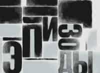 программа Россия Культура: Эпизоды 90 лет Николаю Силису
