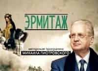 программа Россия Культура: Эрмитаж Иерусалим на Святой земле и в Эрмитаже