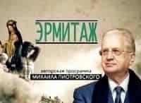 программа Россия Культура: Эрмитаж Обманки в искусстве