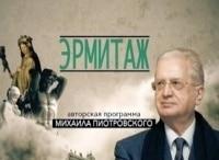 Эрмитаж в 11:40 на Россия Культура