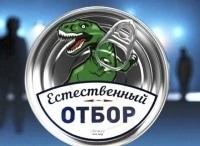 программа ТВ Центр: Естественный отбор Колбаса любительская