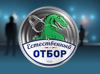 программа ТВ Центр: Естественный отбор Колбаса Русская