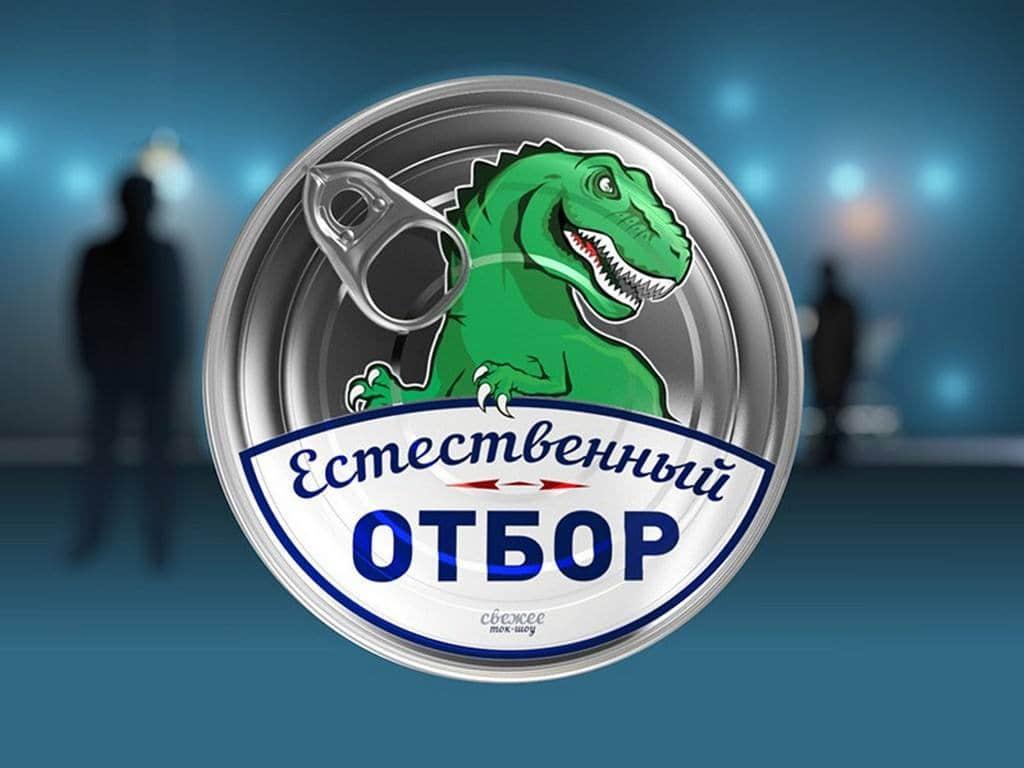 Естественный отбор Морская капуста – консервы без добавок в 17:00 на канале ТВ Центр