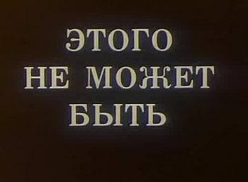 программа Советские мультфильмы: Этого не может быть