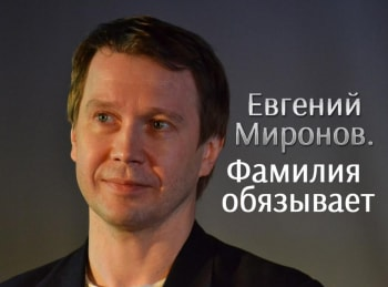программа Время: Евгений Миронов Фамилия обязывает