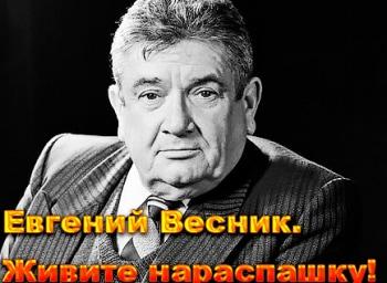 программа Время: Евгений Весник Живите нараспашку!