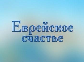 Еврейское счастье в 00:15 на Первый канал