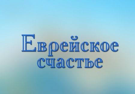 Иван Ургант и фильм Еврейское счастье (2016)
