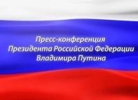 программа Мир: Ежегодная большая пресс конференция Владимира Путина