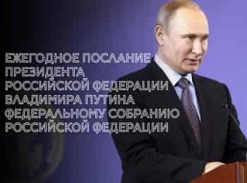 Ежегодное послание президента Российской Федерации Владимира Путина Федеральному Собранию Российской Федерации в 12:00 на НТВ