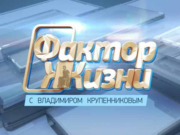 Фактор жизни Наш солнечный мир в 07:20 на канале ТВ Центр