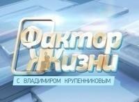 программа ТВ Центр: Фактор жизни Выпуск от 10 февраля