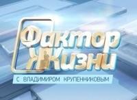 программа ТВ Центр: Фактор жизни Выпуск от 27 января