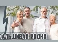 Фальшивая родня в 15:55 на канале ТВ Центр