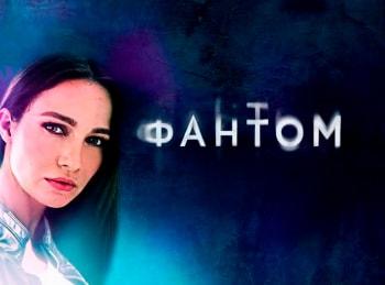 Фантом-4-серия