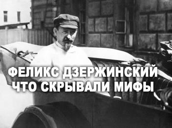 Феликс-Дзержинский-Что-скрывали-мифы