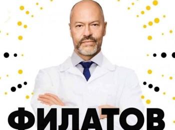 Филатов 14 серия в 08:30 на канале СТС