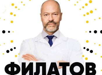 Филатов 3 серия в 17:55 на канале