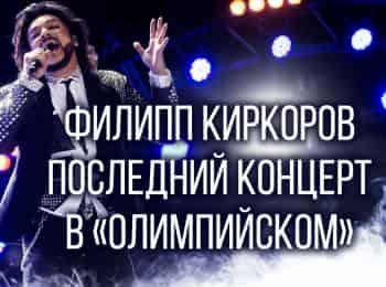 программа Первый канал: Филипп Киркоров Последний концерт в Олимпийском
