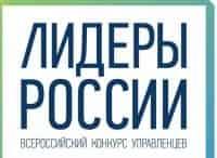 Финал-конкурса-Лидеры-России