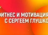 Фитнес и мотивация с Сергеем Глушко в 15:30 на канале