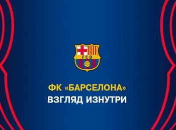 программа МАТЧ! Футбол 1: ФК Барселона Взгляд изнутри Соседи