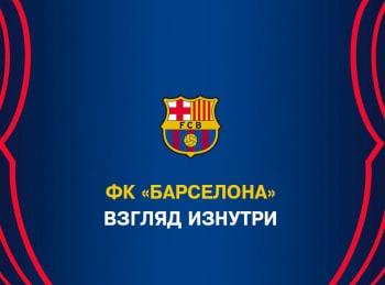 программа МАТЧ ТВ: ФК Барселона Взгляд изнутри