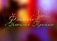 Фламенко с Наталией Трискало Курс для начинающих в 16:00 на канале