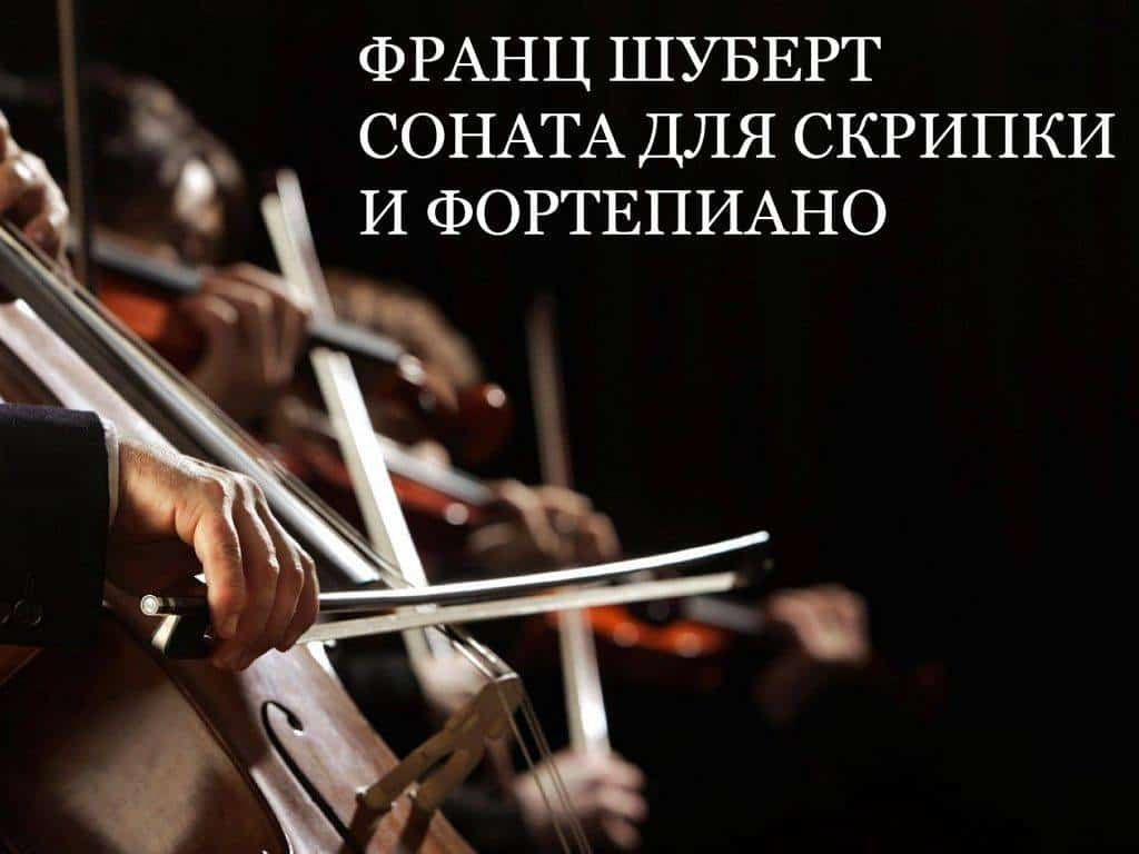 Франц Шуберт Соната для скрипки и фортепиано в 02:35 на канале Культура