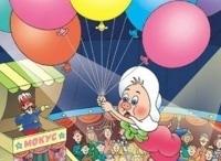 программа СТС love: Фунтик в цирке