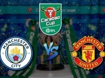 Футбол Кубок Английской лиги 1/2 финала Манчестер Сити – Манчестер Юнайтед Прямая трансляция в 22:40 на канале