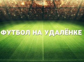 программа МАТЧ!: Футбол на удаленке
