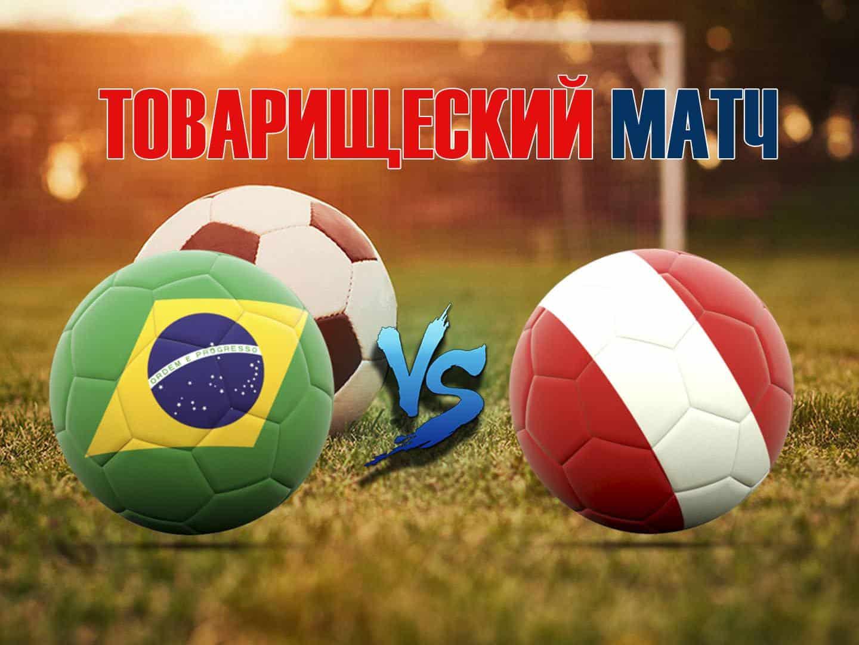 Футбол-Товарищеский-матч-Бразилия-–-Перу-Трансляция-из-США