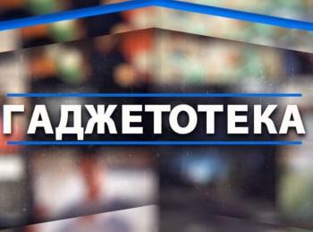 программа E TV: Гаджетотека 122 серия