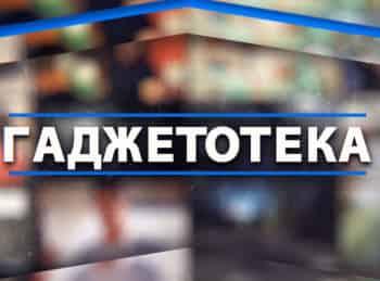 программа E TV: Гаджетотека 166 серия