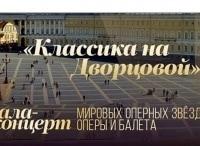 Гала концерт мировых звезд оперы и балета Классика на Дворцовой в 20:10 на канале