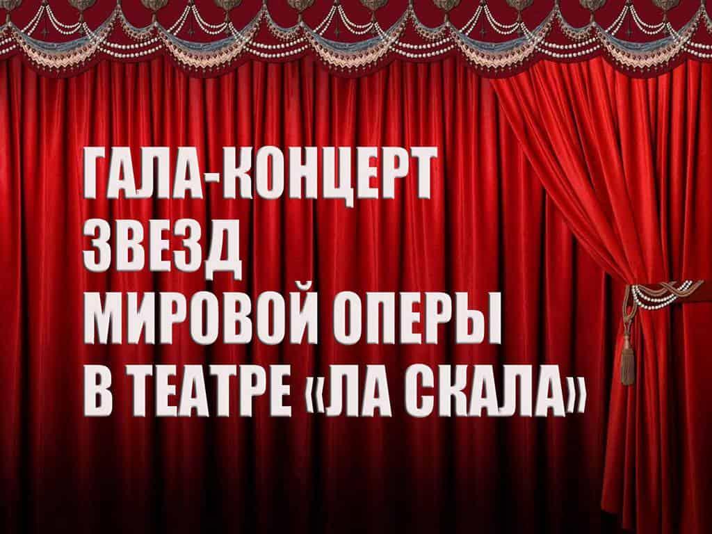 Гала концерт звезд мировой оперы в театре Ла Скала в 18:05 на Россия Культура