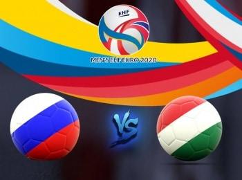 Гандбол Чемпионат Европы Мужчины Россия Венгрия Прямая трансляция в 17:55 на канале