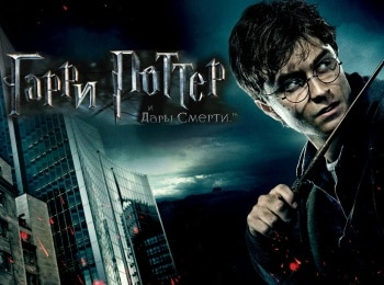 Гарри Поттер и Дары Смерти: Часть 1 в 15:40 на СТС
