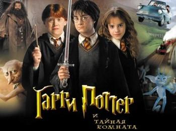 Гарри Поттер и Тайная комната в 13:00 на СТС