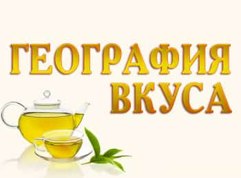 программа Russian Travel: География вкуса Кыстыбый