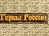 Гербы России Герб Владимира в 16:10 на канале