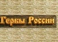 Гербы России Загадка Коломенского герба в 11:45 на канале