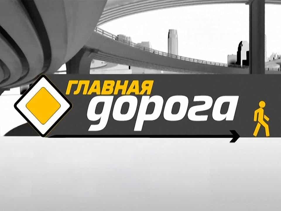Главная дорога Безопасность детей в машине — уникальный тест, немецкий кроссовер в 13:40 на канале