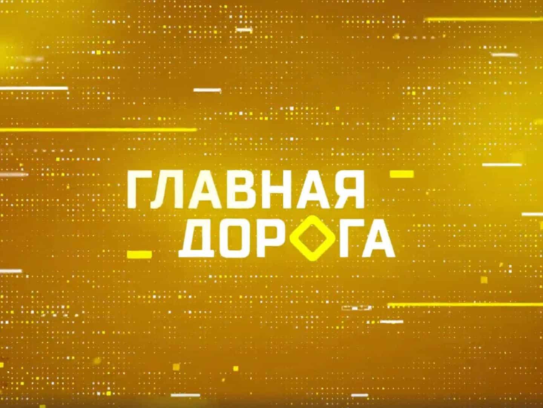 Главная дорога Бойцовский клуб: самооборона за рулём в 10:20 на канале НТВ